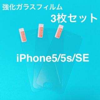 ★3枚セット★激安!!強化ガラスフィルム【新品】iPhone5/5s/SE専用(保護フィルム)