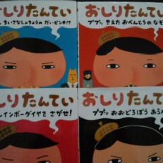 おしりたんてい 4冊セット(絵本/児童書)