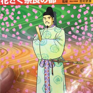 聖徳太子(絵本/児童書)