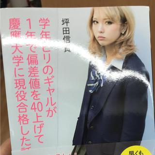 ビリギャル(文学/小説)