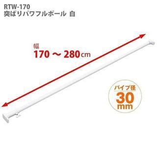 強力♪バネ入り突っ張りパワフルポール 白 170~280cm(棚/ラック/タンス)