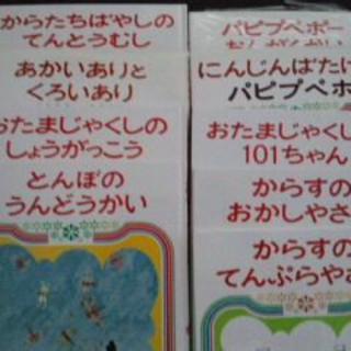 かこさとし おはなしのほん 9冊セット(絵本/児童書)