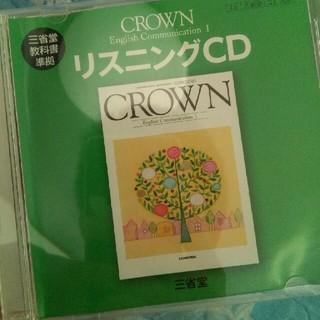 crown(参考書)