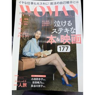 ニッケイビーピー(日経BP)のプレジデント ウーマン 泣けるステキな本&映画177 2016年9月(ビジネス/経済)