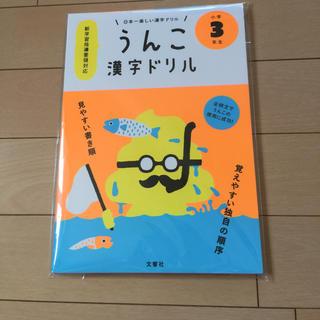 うんこ 漢字 ドリル 3年生(参考書)