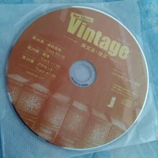 vintage cd(参考書)