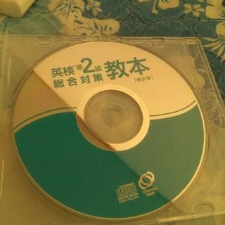 英検cd(資格/検定)