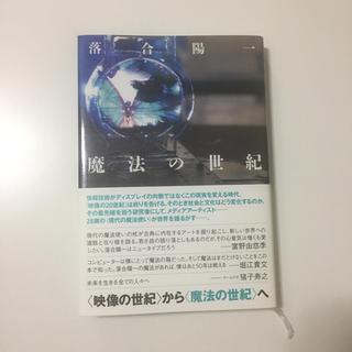 魔法の世紀 落合陽一(ノンフィクション/教養)