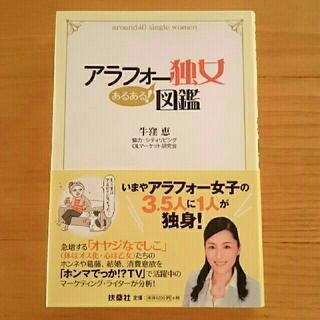 アラフォー独女 あるある図鑑(住まい/暮らし/子育て)