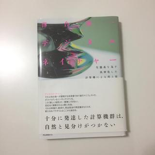 デジタルネイチャー 落合陽一(ノンフィクション/教養)