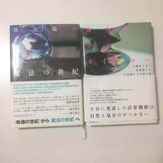 魔法の世紀 デジタルネイチャー セット 落合陽一(ノンフィクション/教養)