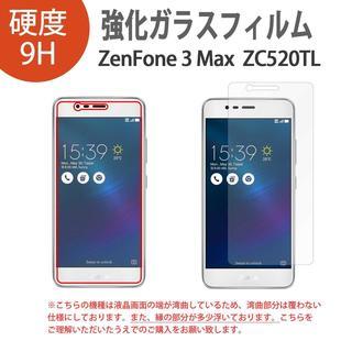 ZenFone3 Max ZC520TL 強化ガラスフィルム(保護フィルム)