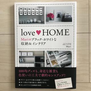 love♡HOME 著者Mari(住まい/暮らし/子育て)