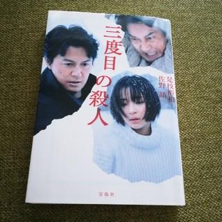 「三度目の殺人」是枝裕和、佐野晶、文庫本(文学/小説)