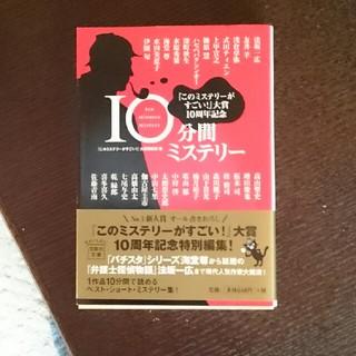 10分間ミステリー(文学/小説)