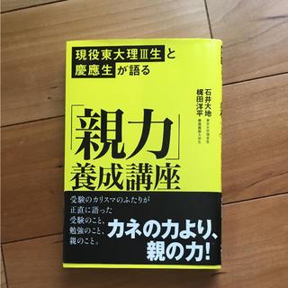現役東大理3生と慶應生が語る「親力」養成講座(ノンフィクション/教養)