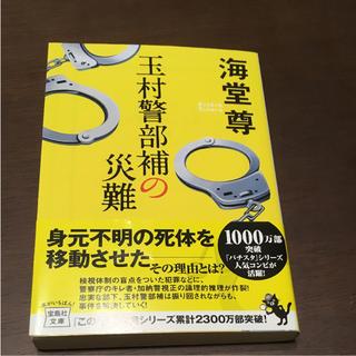 玉村警部補の災難 海堂 尊(文学/小説)