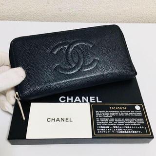 シャネル(CHANEL)の393❤️超極美品❤️最新❤️シャネル❤️ジップ 長財布❤️正規品鑑定済み❤️(財布)