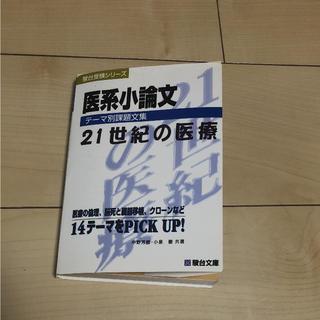 医系小論文テーマ別課題文集 21世紀の医療(参考書)