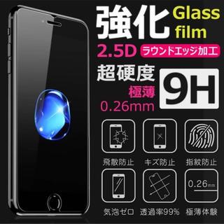 iPhone8 強化ガラス保護フィルム(保護フィルム)