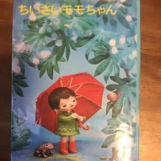 コウダンシャ(講談社)のちいさいモモちゃん(絵本/児童書)