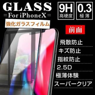 iPhone X 強化ガラス保護フィルム(保護フィルム)