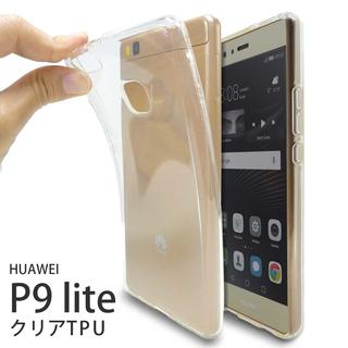 HUAWEI P9lite クリアTPUケース(Androidケース)