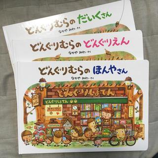 絵本セット(絵本/児童書)