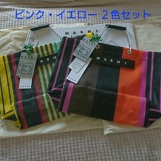 マルニ(Marni)のMARNI ◯ トートバッグ ◯ 2色セット ◯ ピンク&イエロー ◯ 新品(トートバッグ)