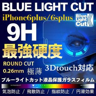 アイフォーン(iPhone)のiPhone6plus iPhone6splus ガラスフィルム  (保護フィルム)