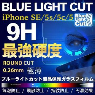アイフォーン(iPhone)のiPhoneSE iPhone5s iPhone5c 5 ガラスフィルム(保護フィルム)
