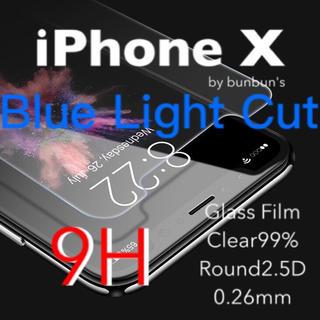 アイフォーン(iPhone)のiPhoneX ガラスフィルム  (保護フィルム)
