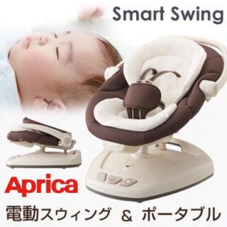 アップリカ(Aprica)の超美品 スマートスウィング(夏休み特価)(その他)