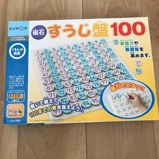 【新品未開封】磁石すうじ盤100 公文式 知育玩具(知育玩具)