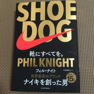 ナイキ(NIKE)のSHOE DOG 靴に全てを(ノンフィクション/教養)