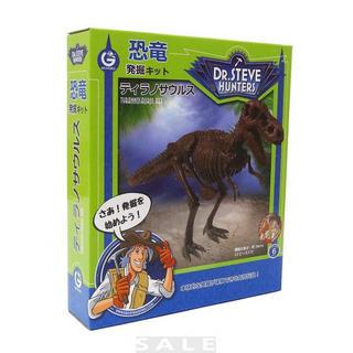 ジオワールド 恐竜発掘キット ティラノサウルス 【科学工作 知育玩具(知育玩具)
