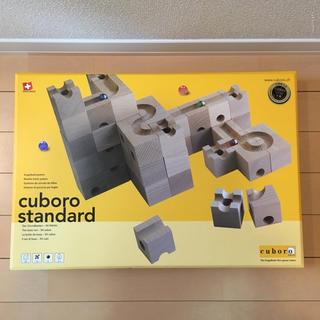 キュボロスタンダード cuboro キュボロ スタンダード(知育玩具)