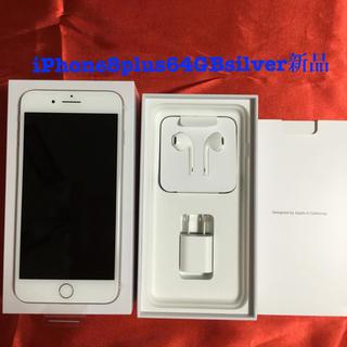 アイフォーン(iPhone)のiPhone8plus64GB au silver シルバー SIMフリー(スマートフォン本体)