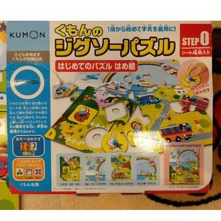 くもんのジグソーパズル STEP0(知育玩具)