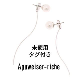 アプワイザーリッシェ(Apuweiser-riche)のApuweiser-riche アプワイザーリッシェ パールウェーブピアス(ピアス)