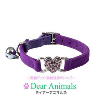 猫首輪 小型犬首輪「紫色♪」キラキラハートチャーム♪ 新品未使用品 送料無料(猫)