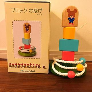 クマノガッコウ(くまのがっこう)のくまのがっこう⭐️わなげ(知育玩具)