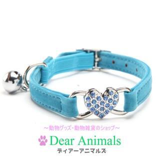 猫首輪 小型犬首輪「ブルー♪」キラキラハートチャーム♪ 新品未使用品 送料無料(猫)