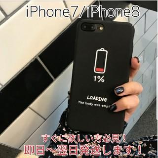 アイフォーン(iPhone)のiPhone7 iPhone8 ハードケース 1% ブラック 黒(iPhoneケース)