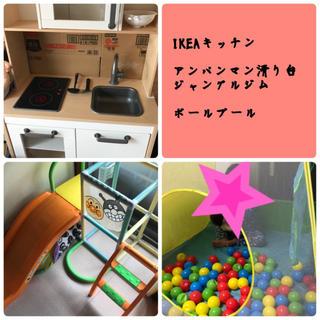 手渡し限定・IKEAキッチン・ジャングルジム・ボールプール(知育玩具)
