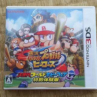 ニンテンドー3DS - 3DS 実況パワフルプロ野球ヒーローズ 次世代ワールドホビーフェア 特別体験版