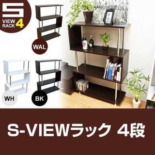 ラック S字ラック 収納 おしゃれ デザイナー 4段 四段 クロムメッキ(棚/ラック/タンス)