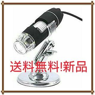 【新品未使用】電子顕微鏡    USB顕微鏡   生物観察   肌質チェック  (知育玩具)