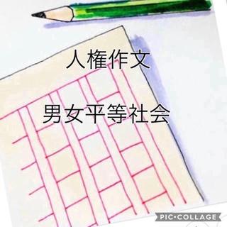人権作文  男女平等社会について  2枚(その他)