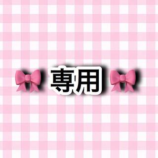 ♡専用ページ♡(その他)